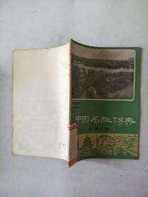 中国名胜词典(江西分册)