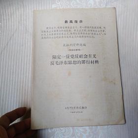 陆定一反党反社会主义反毛泽东思想的罪行材料