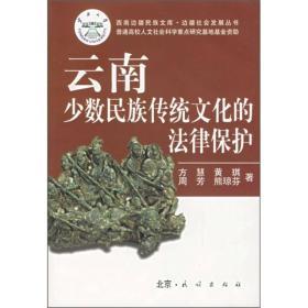 云南少数民族传统文化的法律保护