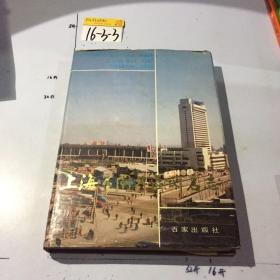 上海市闸北区地名志 精装 书口封面微污渍 微黄 正版 微黄斑 精装 书角微水渍 一版一印正版 慎拍