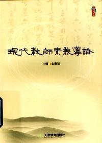送书签tt-9787530964385-桃李书系 语文教育的省思与突围