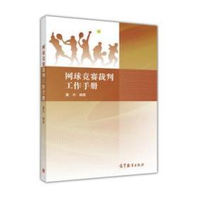网球竞赛裁判工作手册 董杰 9787040458046