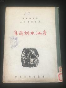 《彦涵木刻选集》民国三十八年初版 仅印3000册