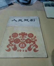 人民戏剧(1976,8)