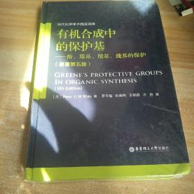 有机合成中的保护基:酚、羰基、羧基、巯基的保护(原著第五版)