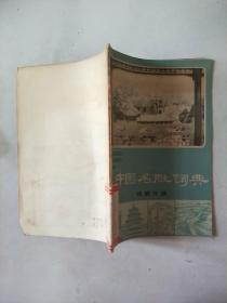 中国名胜词典(陕西分册)