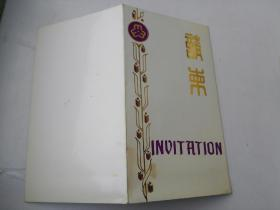 1991年 请柬 中华全国妇女联合会 1张 王淑远签名  货号AA5