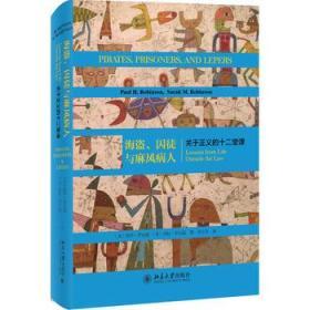 海盗、囚徒与麻风病人:关于正义的十二堂课(软精)