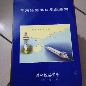 华南沿海港口引航指南