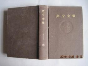 列宁全集第三十八卷
