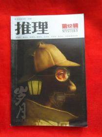 中国推理第一品牌 悬疑的、睿智的、惊悚的、趣味的、生活的、写实的、黑色的、侦探的推理读物 推理 第12辑