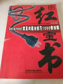 现用现查红宝书:Internet常见问题与技巧1000例详解