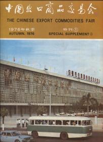 中国出口商品交易会特刊1976秋季 (1)