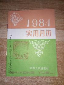 1984实用月历