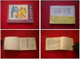 《济公故事》第二册,64开振森绘,河北1988.7一版二印,594号,连环画