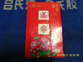 2016年贺新禧邮票2枚 3元 + 1.20元 小型张