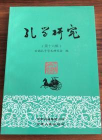 孔学研究.第16辑
