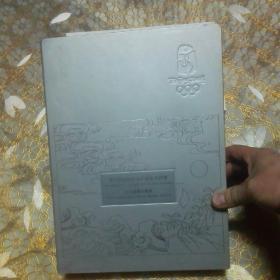 第29届奥林匹克运动会吉祥物纪念银牌珍藏册 【精装 带外盒】