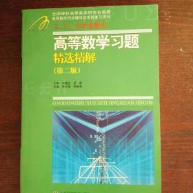 高等教学同步训练及考研辅导用书:Б.П.吉米多维奇高等数学习题精选精解(第2版)