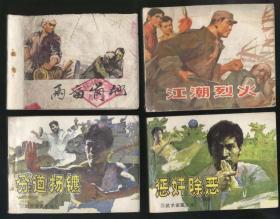 武術家霍東閣4 分道揚鑣(1985年1版1印)2018.12.23日上