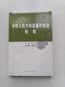 中华人民共和国著作权法释解