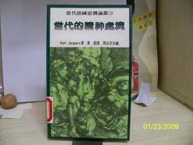 当代德国思想论丛13《当代的精神处境》 84年初版
