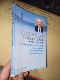 美国与亚洲-斯卡拉宾诺北京大学演讲集
