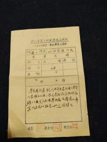 50年代蓝墨油印本----1954年度第一学期学业成绩单--温州师范学校函授部编印--温州乡土教育文献.