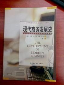 现代商务发展史:探索全球知名企业成功的奥秘