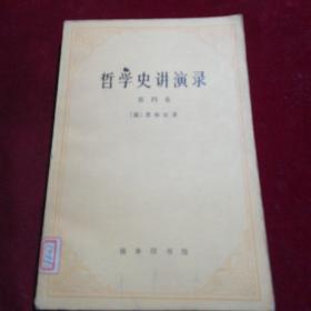 哲学史讲演录L第四卷