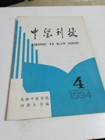 中医刋授1994年4(总四十五)