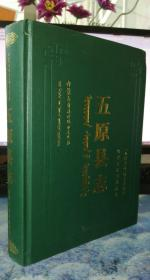 五原县志(精装)内蒙古自治区地方志丛书  实物图