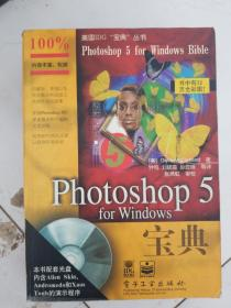 Photoshop 5 for Windows宝典