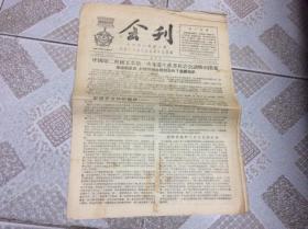 中国第二机械工业先进生产者代表会议会刊 第9期(终刊号)