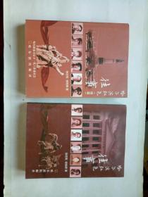 哈尔滨红色往事 + 哈尔滨红色往事续篇(一版一印,二册合售,库存未阅!)