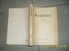 航空摄影测量学(75品25开馆藏1959年1版1印1750册362页多插图)43442