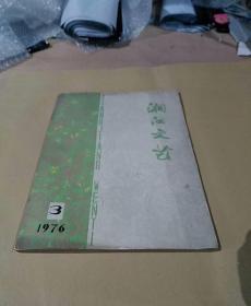 湘江文艺(1976,3)
