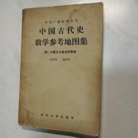 中国古代教学参考地图集(附:中国古今地名对照表)