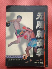 无限制泰拳