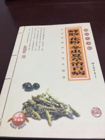 蜂胶·花粉·冬虫夏草治百病