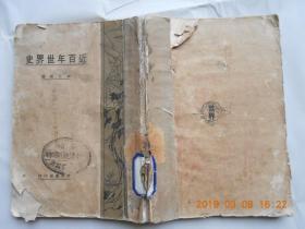 31924《近百年世界史》民国二十年四版,馆藏