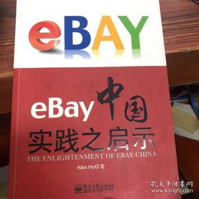 eBay中国实践之启示