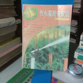 节水灌溉专家谈