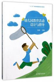 """幼儿园教育活动设计与指导/""""十二五""""职业教育国家规划立项教材"""