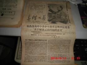 云南文革小报:春城风暴  纪念八.二三一周年专刊 (4版)