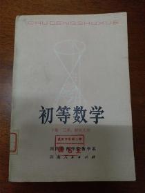 初等数学 下册·三角、解析几何