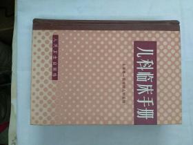 儿科临床手册(精装本)