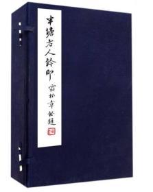半塘老人钤印(16开线装 全一函二册)