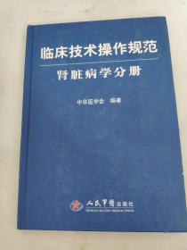 临床技术操作规范:肾脏病学分册
