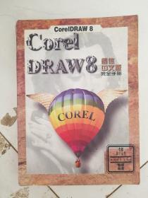 CorelDRAW 8简体中文版完全手册